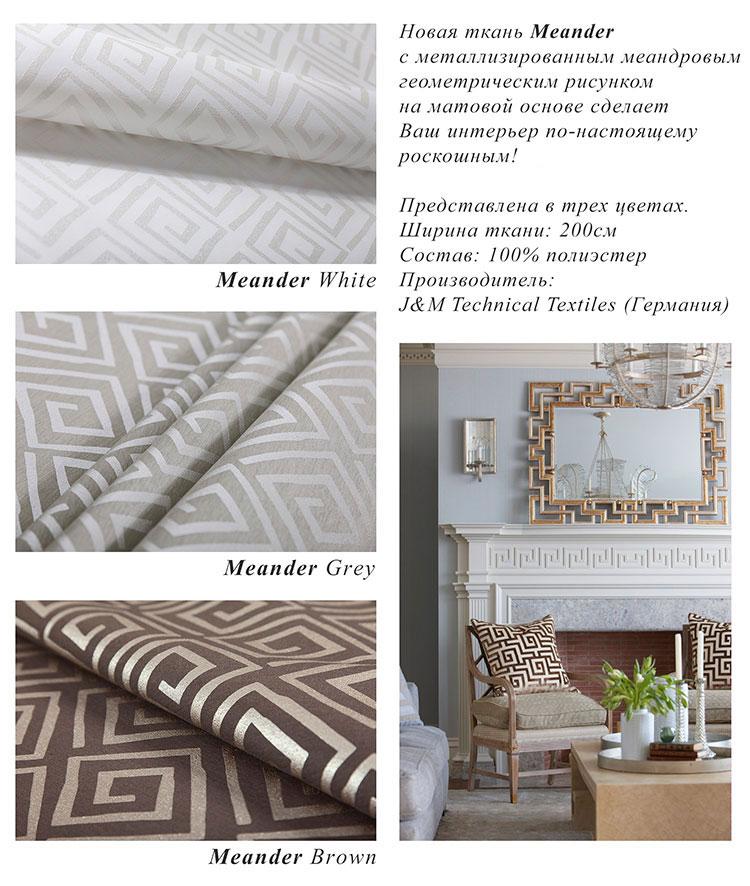 Новая ткань для рулонных штор и тканевых ролет