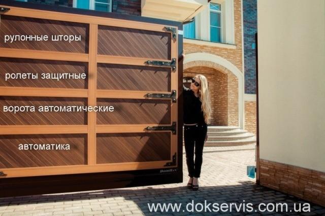 Условия гарантии на секционные ворота, ворота сгарантией
