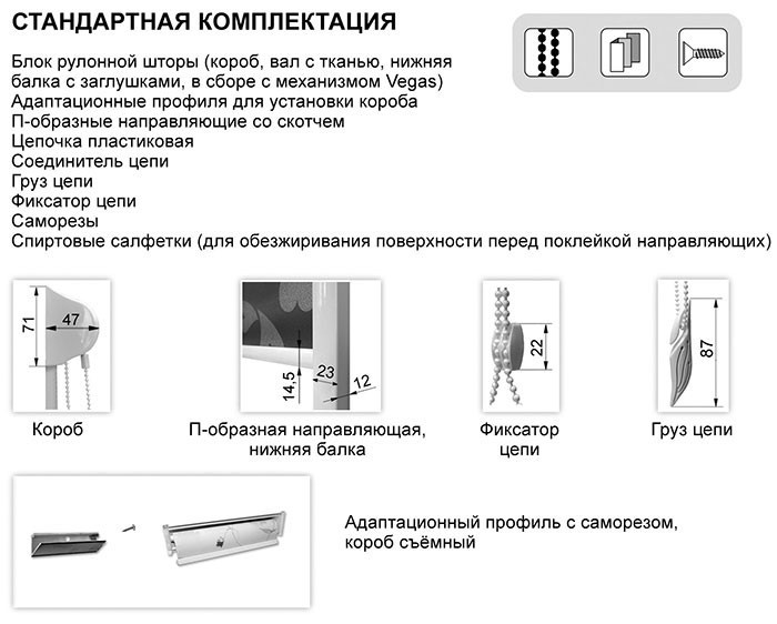 Рулонные шторы закрытого типа (система Profil)