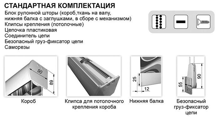 Рулонные шторы с валом 40мм, коробная система рулонных штор
