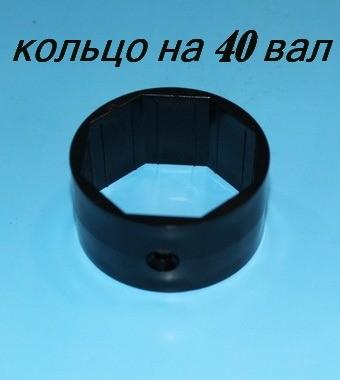 Кольцо дистанционное для ролет