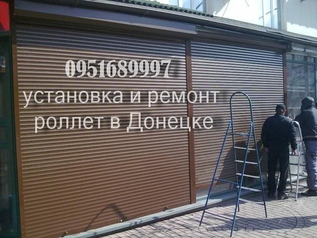 Ролеты Донецк, купить ролеты в Донецке