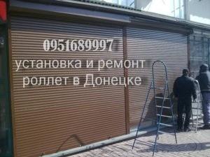 Ремонт роллет Донецк. Ремонт роллетов в Донецке
