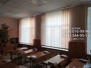Жалюзи для школы в Донецке, цена жалюзи